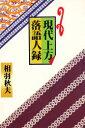 ◆◆現代上方落語人録 / 相羽秋夫/著 / 弘文出版
