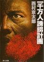 ◆◆一千万人誘拐計画 / 西村京太郎/〔著〕 / 角川書店