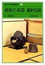 ◆◆裏千家茶道教科 2 / 千宗室/著 / 淡交社