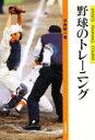 嗜好, 運動, 美術 - ◆◆野球のトレーニング / 平野裕一/著 / 大修館書店
