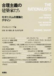 ◆◆合理主義の建築家たち モダニズムの理論とデザイン / デニス・シャープ/編 彦坂裕/〔ほか〕訳 / 彰国社