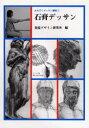 ◆◆石膏デッサン / 視覚デザイン研究所/編 / 視覚デザイン研究所