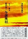 ◆◆与謝蕪村 戯遊の俳人 / 山下一海/著 / 新典社