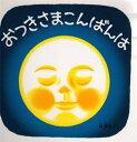 ◆◆おつきさまこんばんは / 林明子/さく / 福音館書店...