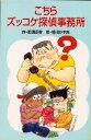 ◆◆こちらズッコケ探偵事務所 / 那須正幹/作 前川かずお/絵 / ポプラ社