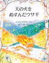 ◆◆天の火をぬすんだウサギ / ジョアンナ・トゥロートン/さく 山口文生/やく / 評論社