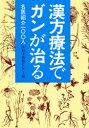 ◆◆漢方療法でガンが治る 名医紹介一〇〇人 / 医科学情報センター/編 / 同成社