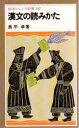 ◆◆漢文の読みかた / 奥平卓/著 / 岩波書店