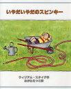◆◆いやだいやだのスピンキー / ウィリアム・スタイグ/作 おがわえつこ/訳 / セーラー出版