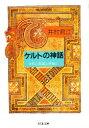 ◆◆ケルトの神話 女神と英雄と妖精と / 井村君江/著 / 筑摩書房