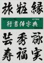 ◆◆行書体字典 / 川原石光/著 / マール社