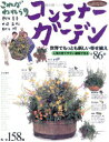 ◆◆これがわれらのコンテナーガーデン / 辰巳出版