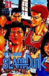 ◆◆スラムダンク 31 / 井上雄彦/著 / 集英社