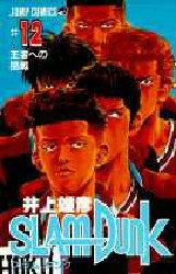 ◆◆スラムダンク 12 / 井上雄彦/著 / 集英社