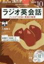 外語, 學習參考書 - ◆◆CD ラジオ英会話 10月号 / NHK出版