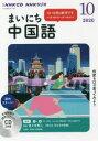 ◆◆CD ラジオまいにち中国語 10月号 / NHK出版