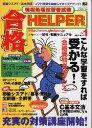 ◆◆情報処理技術者試験 合格HELPER 1 / 赤松 徹 他 / SBクリエイティブ