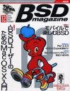 電脳, 系統開發 - ◆◆BSD magazine No.12 / アスキー