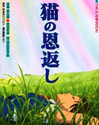 ◆◆猫の恩返し / 小学館