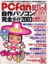◆◆PCfan BEST Vol.8 / マイナビ出版