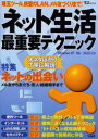 ◆◆ネット生活最重要テクニック / 宝島社