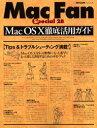 ◆◆MacFanSpecial 28 / マイナビ出版
