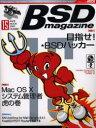 ◆◆BSD magazine No.15 / アスキー