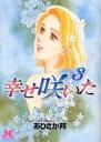 ◆◆幸せ咲いた 3 / ありさか 邦 / 小学館