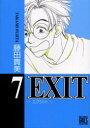 ◆◆EXIT 7 / 藤田貴美/著 / 幻冬舎コミックス