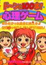 ◆◆ドーンと100本!心理ゲーム / MyBirthday / 実業之日本社