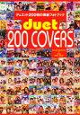 ◆◆duet200COVERS Sweet / duet編集部 編 / ホーム社