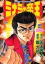◆◆ミナミの帝王 66 / 郷 力也 / 日本文芸社