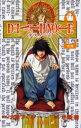 ◆◆Death note 2 / 大場つぐみ/原作 小畑健/漫画 / 集英社