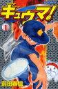 ◆◆キュウマ! 1 / 前田 春信 著 / ポプラ社