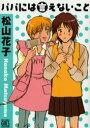 ◆◆パパには言えないこと / 松山 花子 著 / 幻冬舎コミックス
