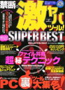 ◆◆禁断の激ヤバツール!SUPER BEST / ダイアプレス
