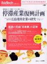 書, 雜誌, 漫畫 - ◆◆停滞産業復興計画・広島発祥企業の研究 / 日経BP社