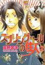 ◆◆スプリング・ヒルの住人 2 / 高野 宮子 著 / 幻冬舎コミックス