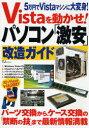 ◆◆Vistaを動かせ!パソコン「激安」改造 / 宝島社