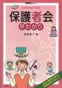 書, 雜誌, 漫畫 - ◆◆保護者会 早わかり / 稲葉 順子 著 / 小学館