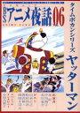 ◆◆BSアニメ夜話 6 ヤッターマン / キネマ旬報社