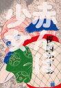 ◆◆赤んぼ少女 / 楳図 かずお 著 / 小学館