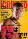◆◆kamipro 127 / KADOKAWA(エンターブレイン)