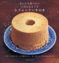 """◆◆まいにち食べたい""""ごはんのような""""シフォンケーキの本 バ..."""