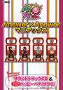 ◆◆Answer×Answerマニアックス / ホビージャパン