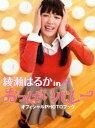 ◆◆綾瀬はるかinおっぱいバレー オフィシャ / 東京ニュース通信社