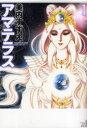 ◆◆アマテラス 1 / 美内 すずえ 著 / 白泉社