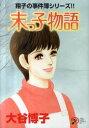 ◆◆末っ子物語 翔子の事件簿シリーズ!! / 大谷 博子 著 / 秋田書店