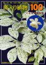 ◆◆斑入り植物ベスト100 美品・珍品・稀品・花変わり満載! いさは礼讃の記 / 栃の葉書房