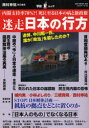 ◆◆迷走日本の行方 内閣支持率70%?!死に至る日本の病と新政権 / 西村幸祐/責任編集 / オークラ出版